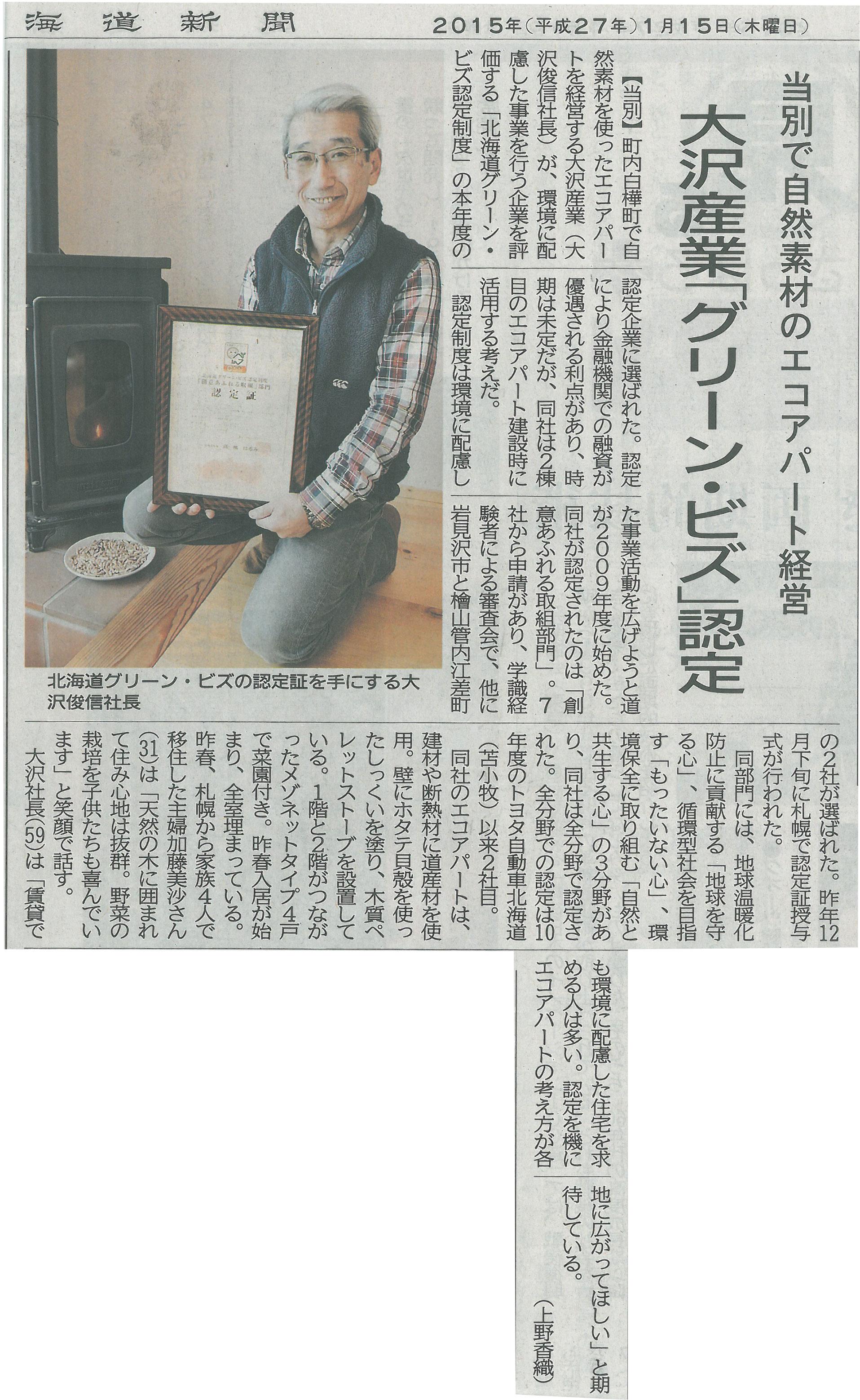 空が新聞に載りました