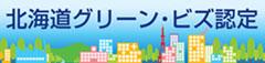 北海道グリーン・ビズ認定制度