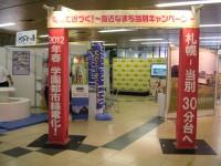 札幌駅のイベント会場