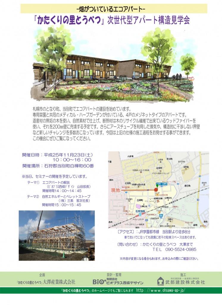 エコアパート構造見学会チラシ1106