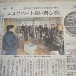 北海道新聞の掲載記事