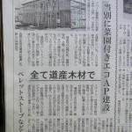 北海道建設新聞に掲載されました