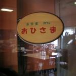 """welcome """"おひさま"""""""