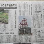 北海道新聞朝刊 2016.6.29