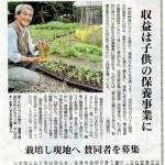 2016.6.29 北海道新聞朝刊