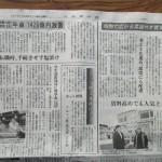2017.1.6. 道新朝刊の記事