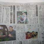 北海道新聞2017.10.5.