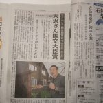 北海道新聞・石狩当別版