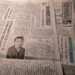 北海道建設新聞 2017.10.6