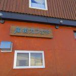 『風街カフェ』の看板