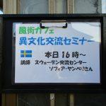 カフェの扉の掲示板